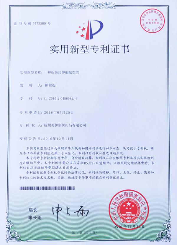 一种折叠式伸缩晾衣架专利证书