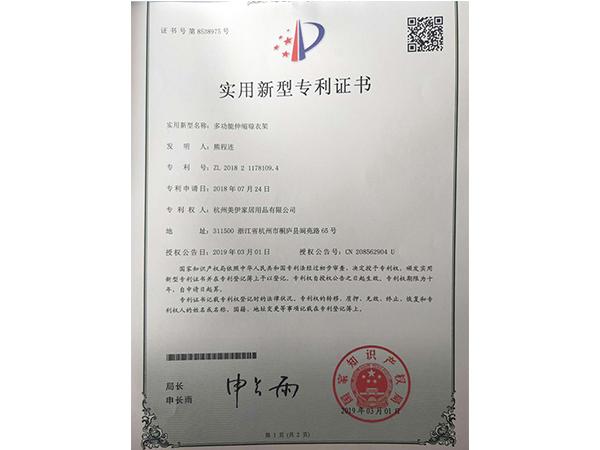 多功能伸缩晾衣架实用型专利证书