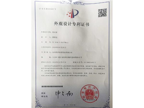 晾衣架外观设计专利证书
